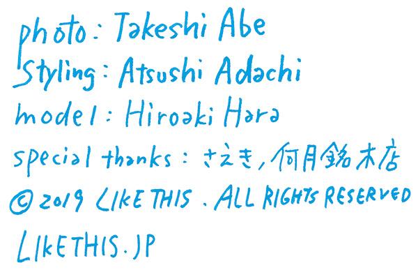 Photo:Takeshi Abe,Styling:Atsushi Adachi,Model:Hiroaki Hara, Special Thanks:さえき & 何月銘木店